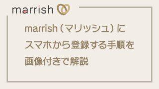 【スマホ】marrish(マリッシュ)の登録方法を画像付きで分かりやすく解説しました!