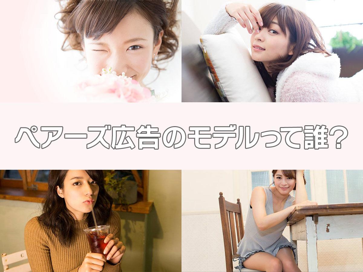【最新版】Pairsの広告に出てるモデルって誰?7人のモデルの名前やプロフを一覧してみた