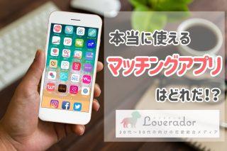 2019最新版 これで出会える!優良マッチングアプリランキング!Loverador編集部が独自でランキング!!