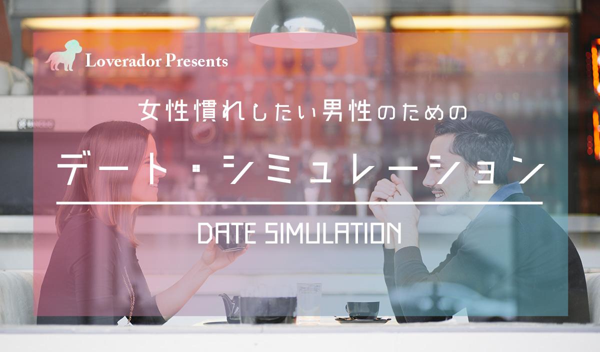 デートの練習がしたい男性必見。Loveradorの女の子たちとデートしてみませんか?