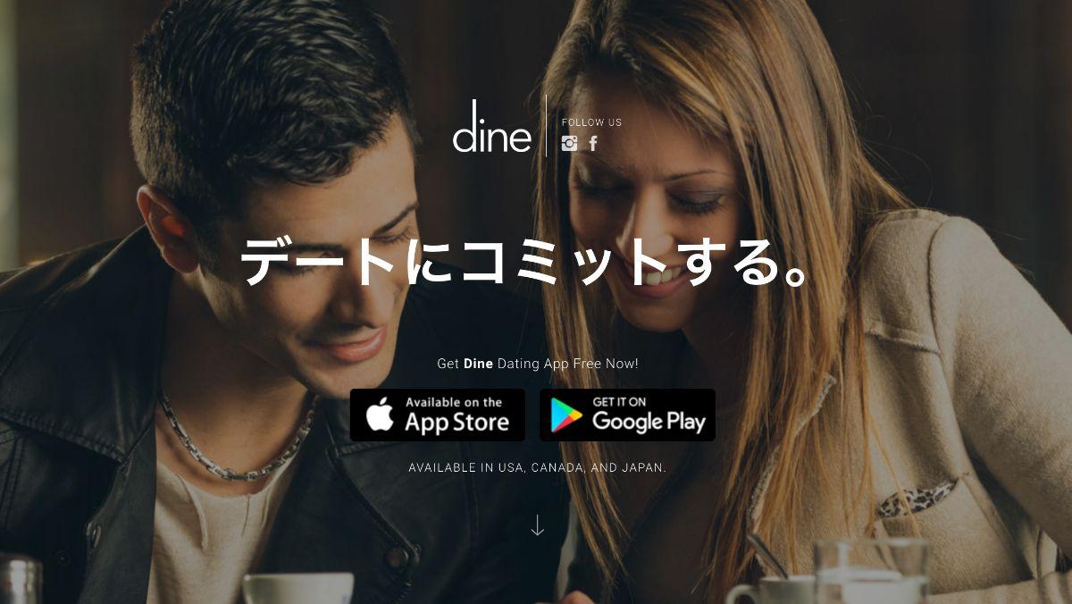 Dineの料金システムを解説!月額プラン、プレミアムオプションサービスについて詳しく解説します!