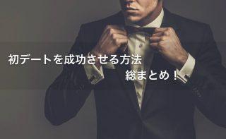 【男性向け】初デートを成功させる方法総まとめ!初デートを充実させて、絶対次のデートに繋げよう!
