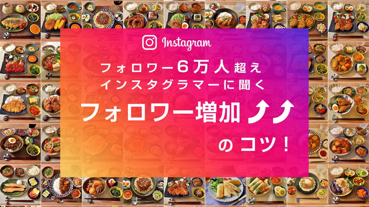 フォロワー6万人超え!料理インスタグラマーmarikoさんから学ぶ、愛されるインスタグラム作りの秘訣とは?