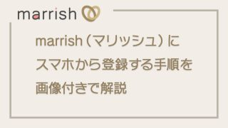 marrish(マリッシュ)のスマホからの登録方法を画像付きで分かりやすく解説しました!