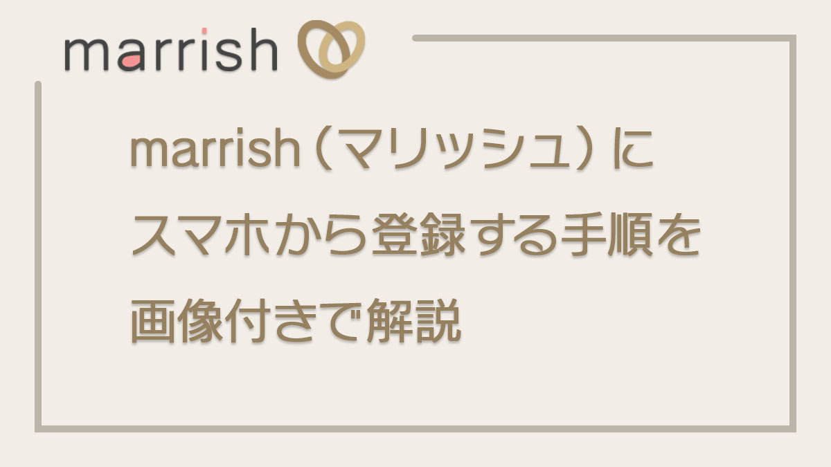 marrish-signup-sp