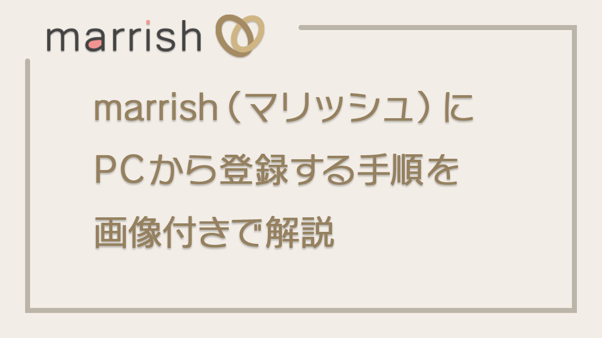 marrish(マリッシュ)のPCからの登録方法を画像付きで分かりやすく解説しました!