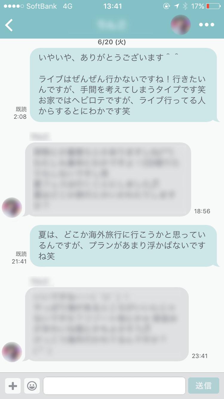 マッチング アプリ メッセージ 話題