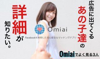 【画像多め】Omiaiの広告に出てくるあの子は誰!? Omiaiのモデルをまとめまとめました!