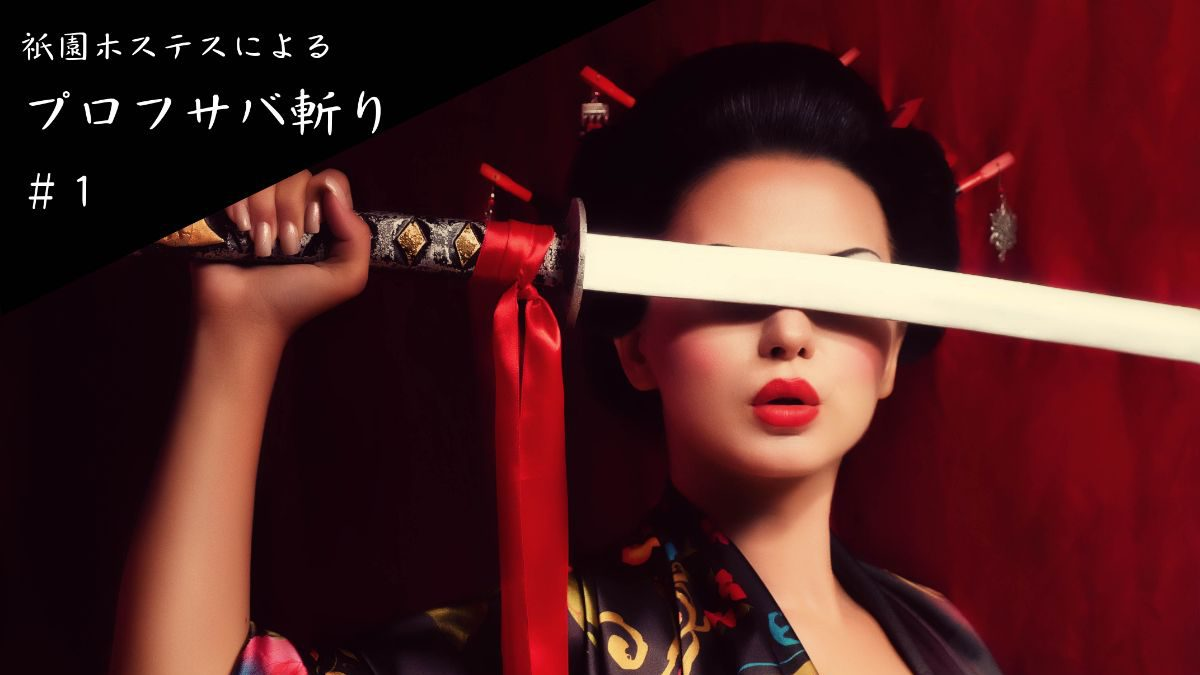 サバサバ祇園ホステスが斬る!あなたのマッチングアプリのプロフィール、大丈夫?#1