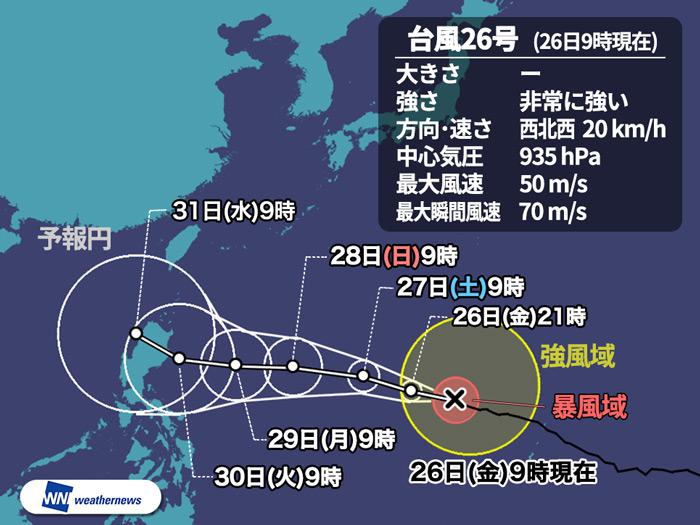 非常に強い台風26号!来週には北上の可能性も!そんな時は、家に篭って映画を見よう!おすすめ恋愛映画5作品