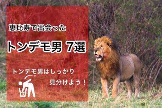 ナンパだけじゃない!恵比寿で出会ったトンデモ男7選!