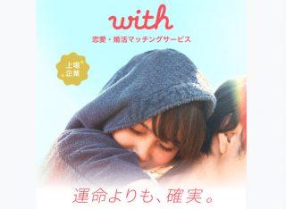 「with(ウィズ)」の評判・口コミをまとめてみた