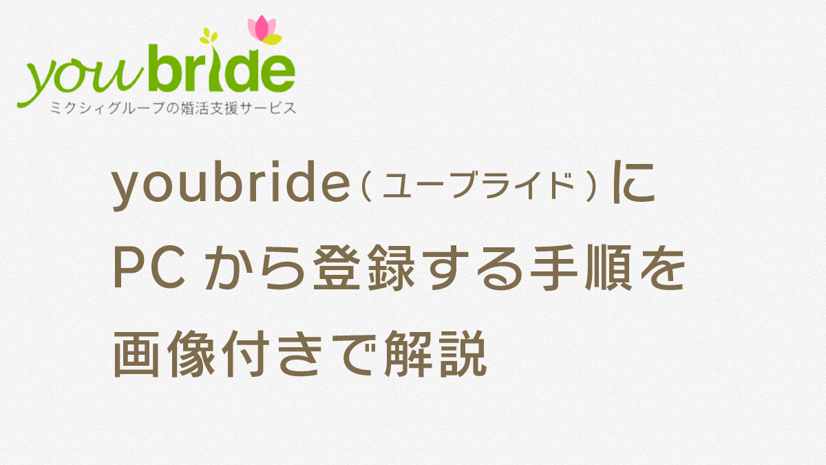 youbride-signup-pc