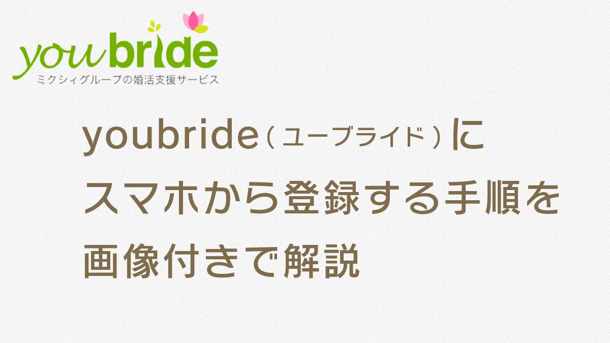 youbride-smartphone-signup